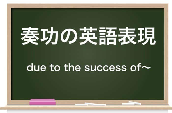 奏功の英語表現