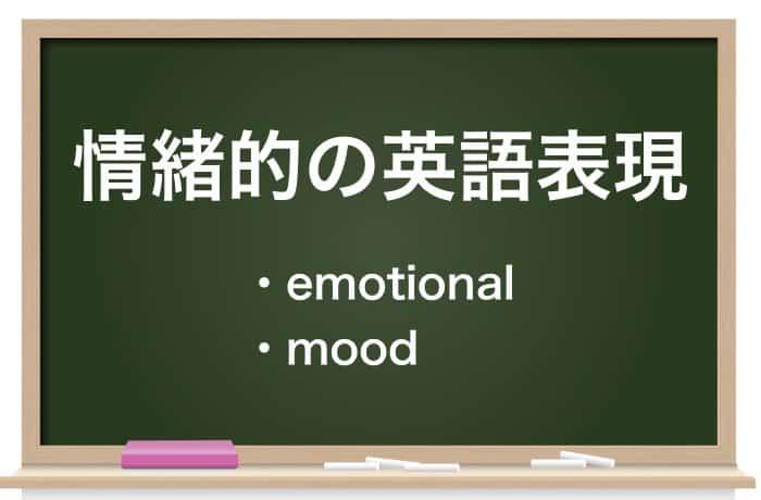 情緒的の英語表現