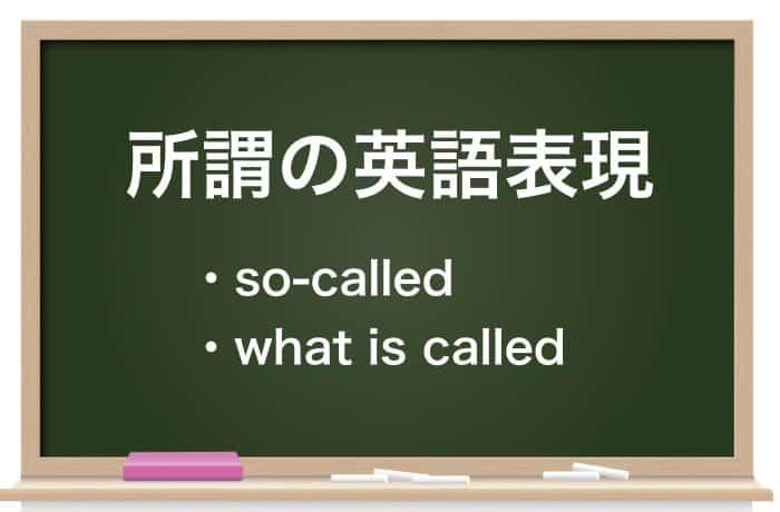 所謂の英語表現