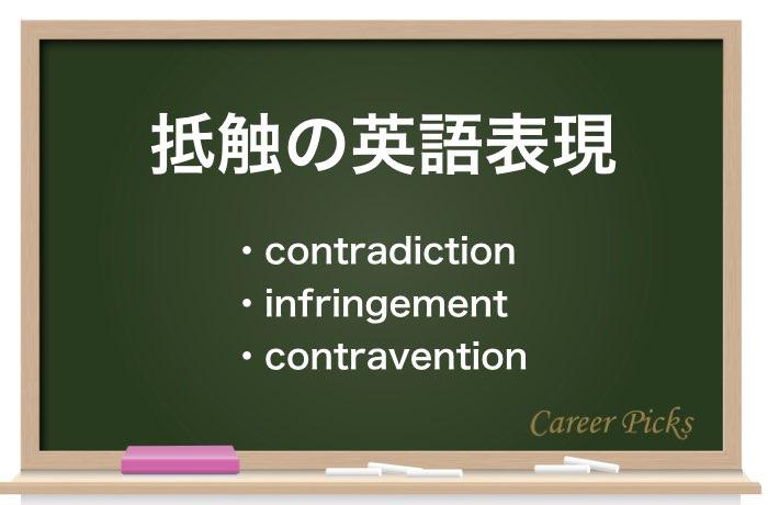 抵触の英語表現