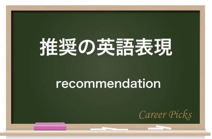 推奨の英語表現