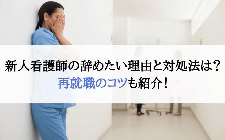 nurse 新人看護師 辞めたい