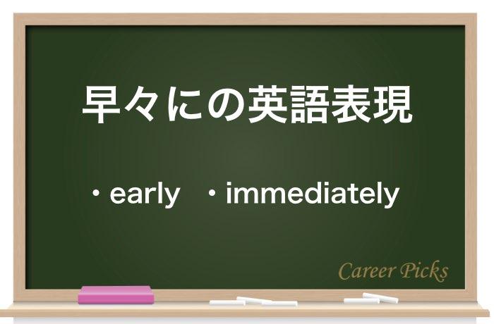 早々の英語表現