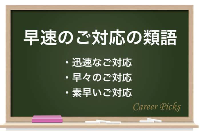 英語 早速ご対応いただきありがとうございます
