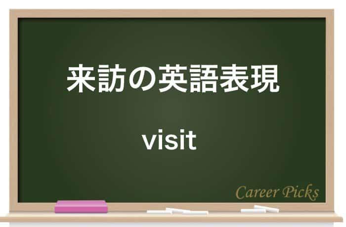 来訪の英語表現