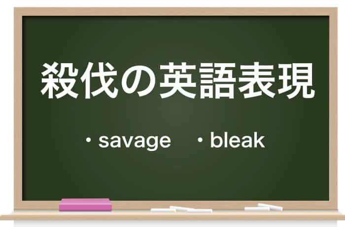 殺伐の英語表現