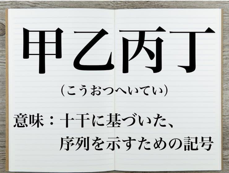 甲乙丙丁」の読み方や意味は?契約書での使い方と注意点も解説!