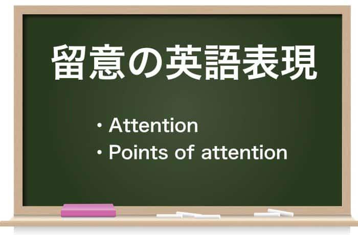 留意の英語表現