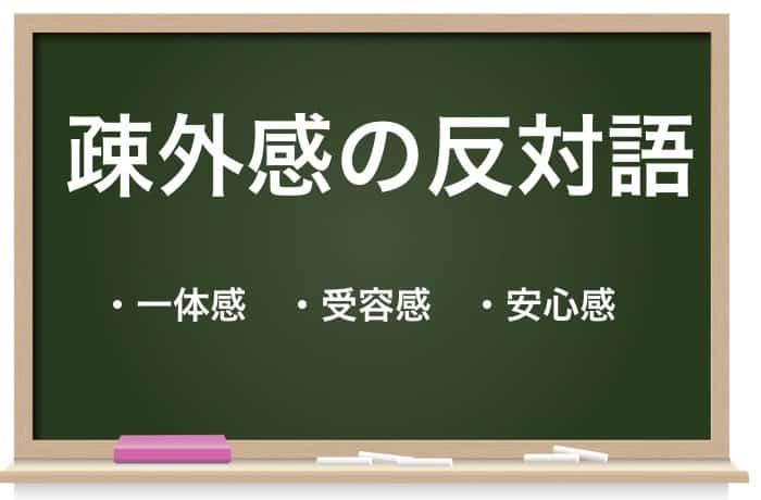 疎外感」の意味とは?使い方、類語、反対語、英語表現を解説 ...