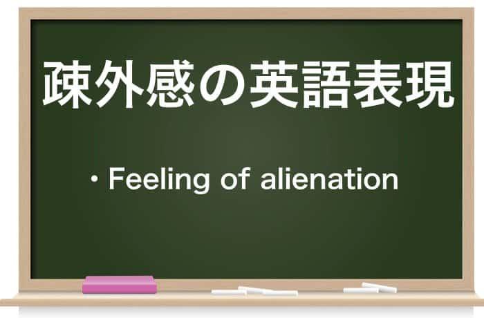 疎外感の英語表現