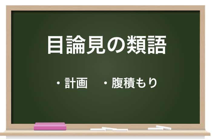 目論見」の由来や意味とは?語源から知る事で使い方を習得しよう ...