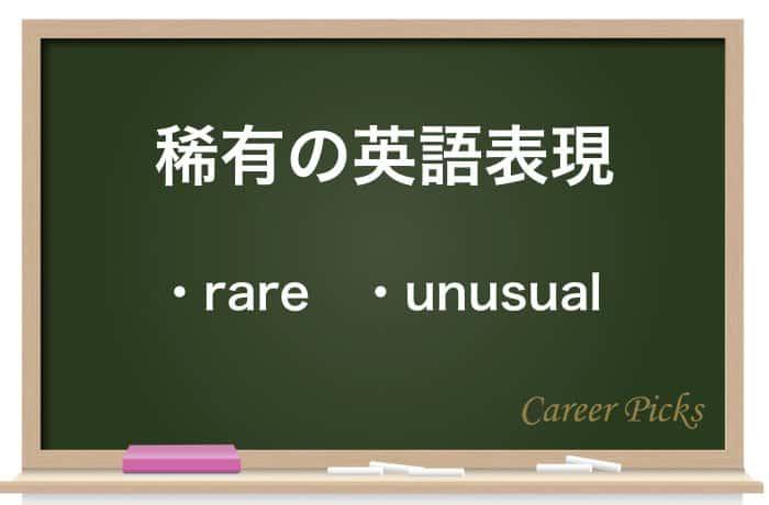 稀有の英語表現