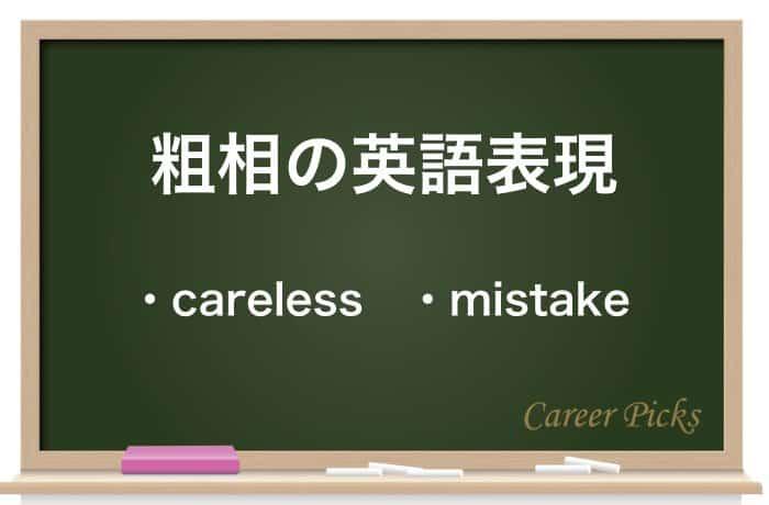粗相の英語表現