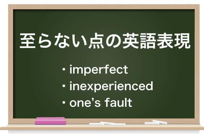 至らない点の英語表現