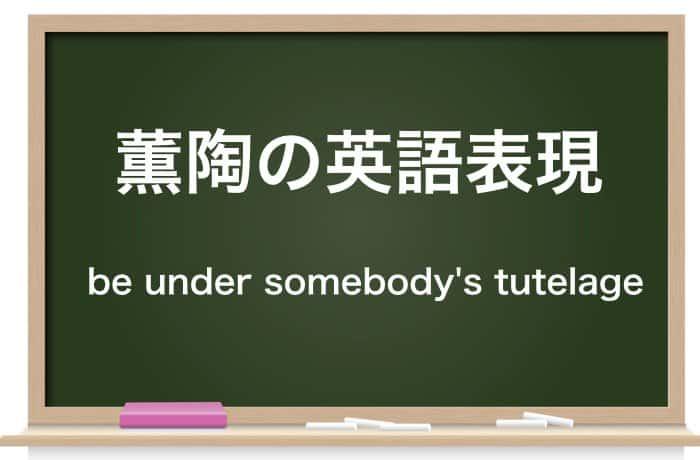 薫陶の英語表現