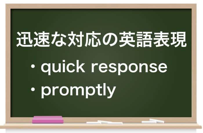 迅速な対応の英語表現