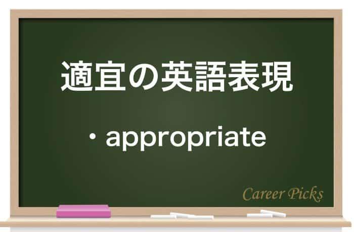 適宜の英語表現