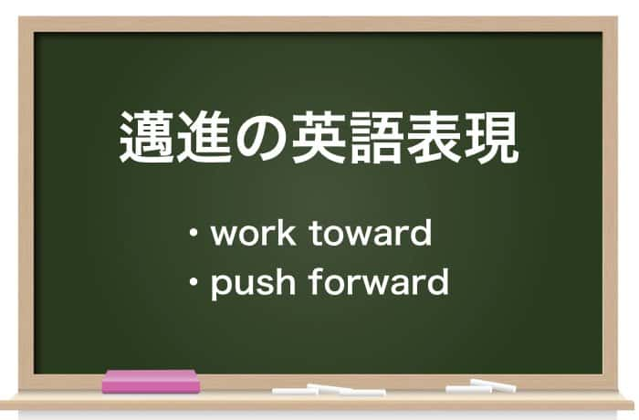 邁進の英語表現