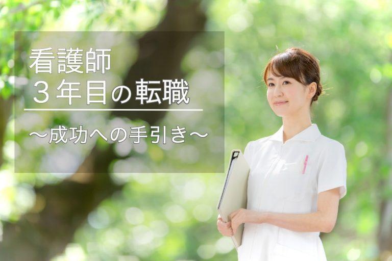看護師3年目の転職