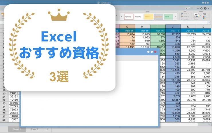 Excelおすすめ資格3選