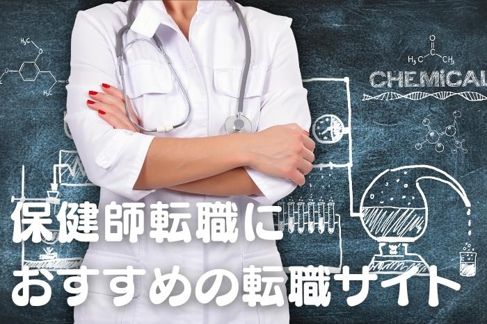 保健師転職におすすめのサイトはこの3つ!体験談や成功のコツも解説