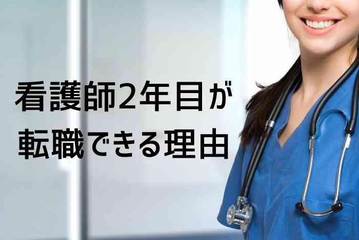 看護師2年目が転職できる理由