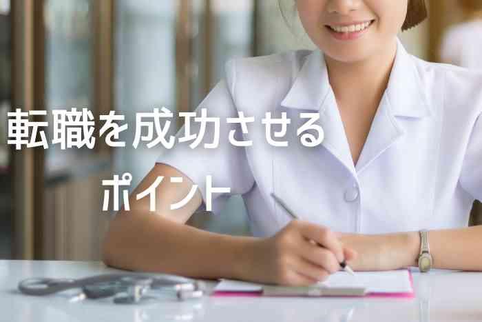 2年目看護師が転職を成功させる6つのポイント