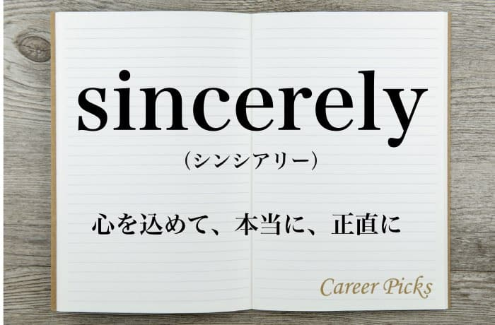 sincerelyの意味とは