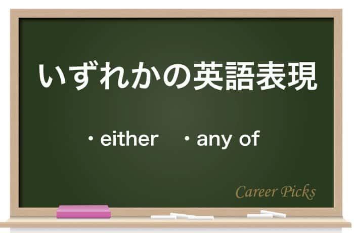 いずれかの英語表現