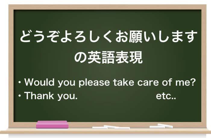 どうぞよろしくお願いしますの英語表現