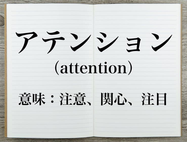 アテンションの意味とは