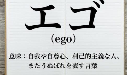 エゴの意味とは