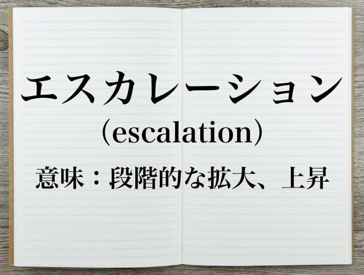 エスカレーションの意味とは