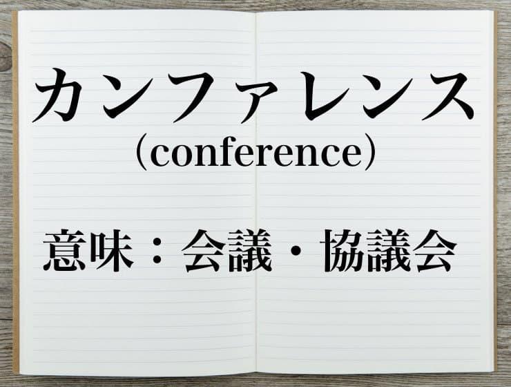 カンファレンスの意味とは