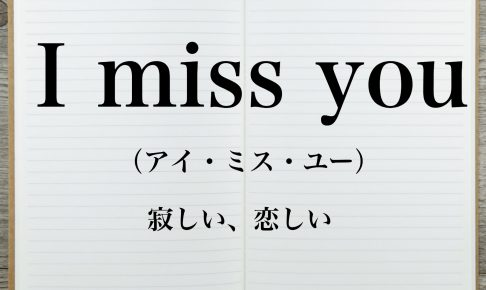 I miss youの意味とは