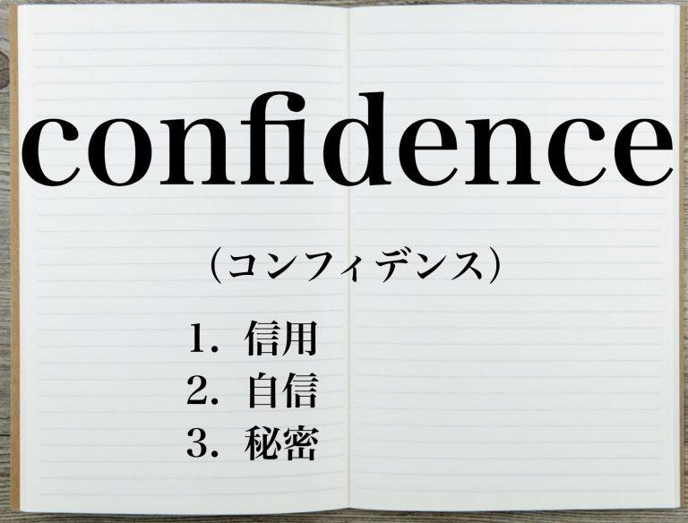confidenceの意味とは