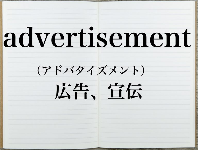 advertisementの意味とは