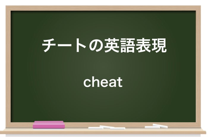 チートの英語表現