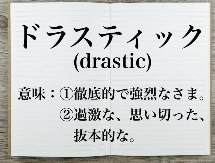 ドラスティックの意味とは