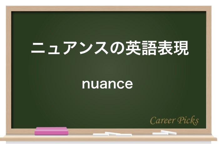 ニュアンスの英語表現