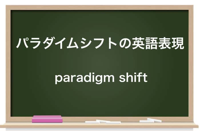 パラダイムシフトの英語表現