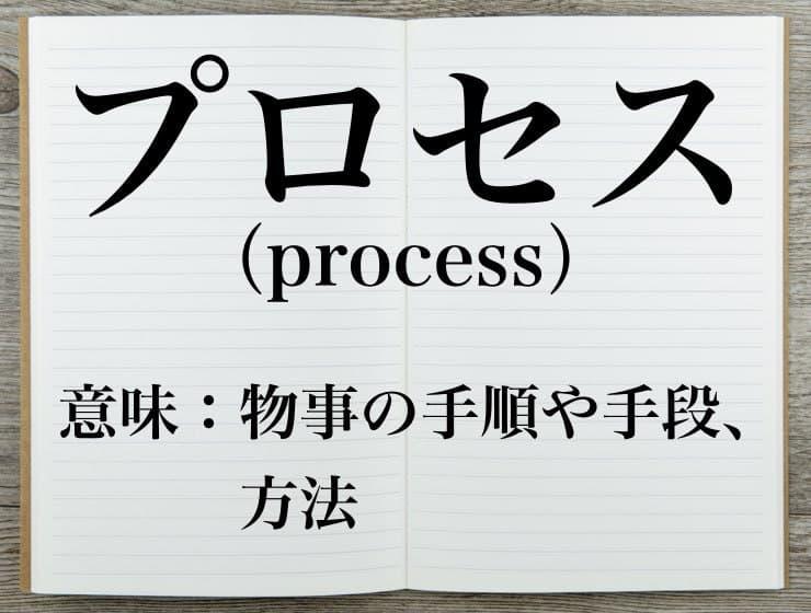 プロセスの意味とは