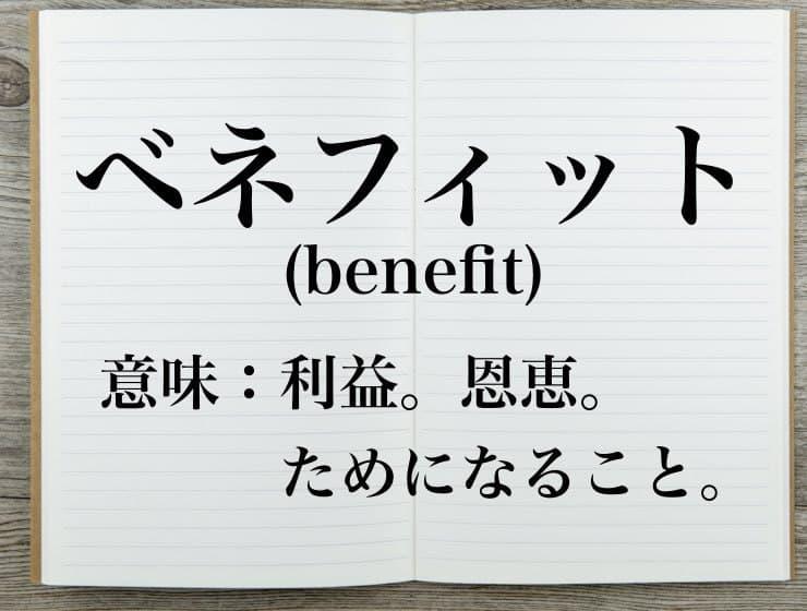 ベネフィットの意味とは