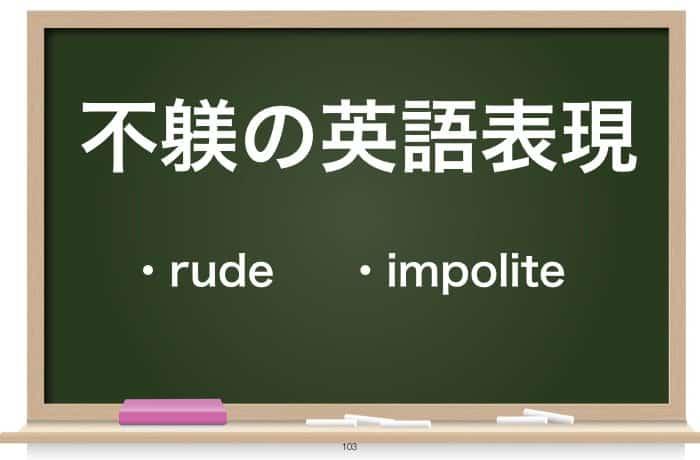 不躾の英語表現