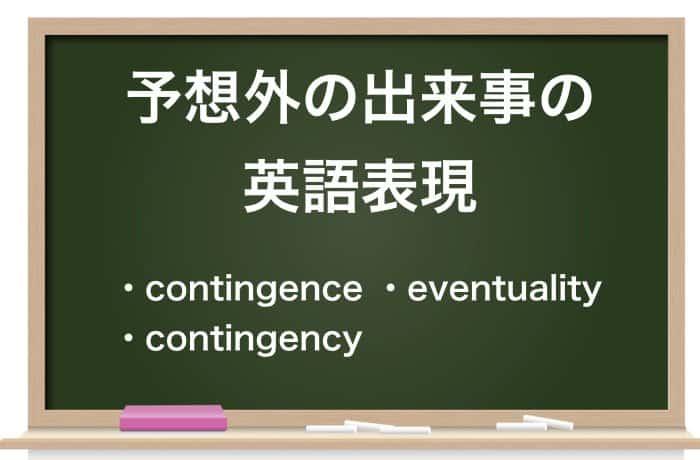 予想外の出来事の英語表現