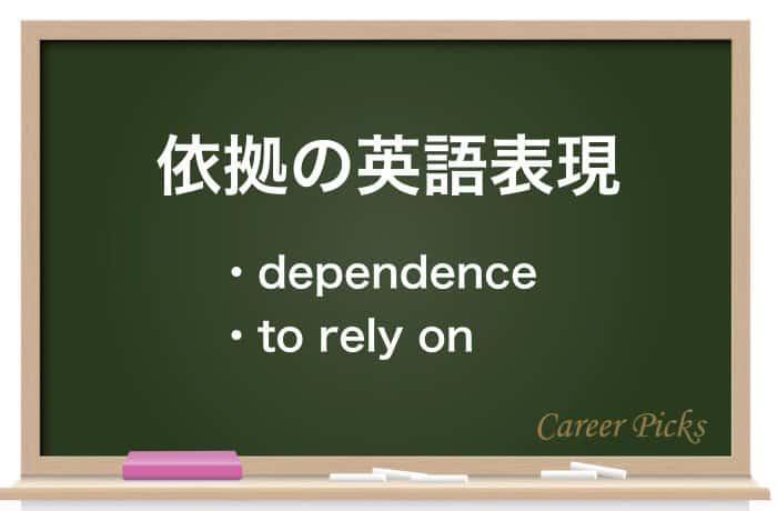依拠の英語表現