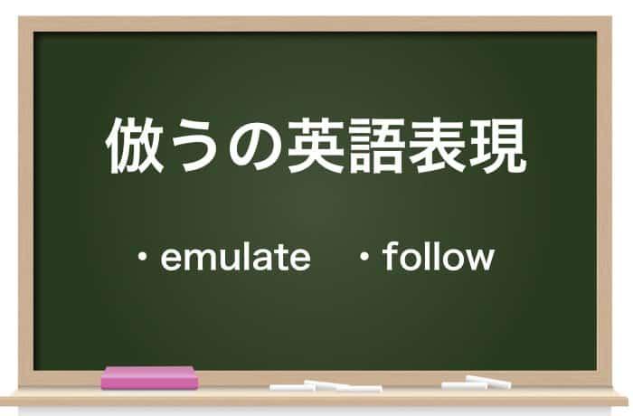 倣うの英語表現