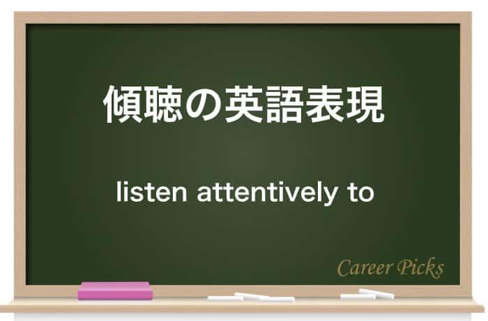 傾聴の英語表現