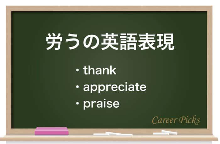 労うの英語表現