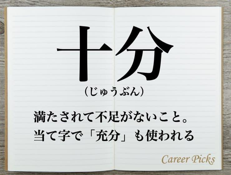 十分」と「充分」の違いは?正しい意味と使い方も解説! | Career-Picks